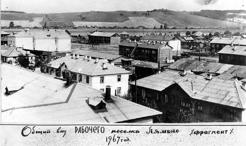 поселок Лямино 1967 г