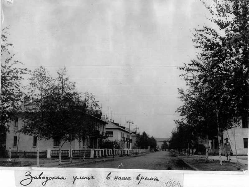 улица Заводская, 1964 г.